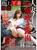 Street Underwear Thief. The Panty-Less Married Woman's Squirting And Exhibitionism. Yuna Hayashi Download