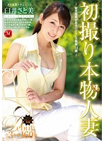 First Time Shots Of A Real Married Woman - An Adult Video Documentary ~34-Year-Old Married Pastry Chef Who's Studied Abroad~ Satomi Usui Download