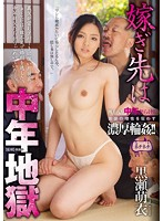 I Married Into A Middle-Aged Hell Mei Kurose (jux00685)