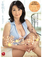 Mother Of The Bride Eri Kikuchi (jux00691)