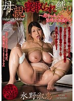 Cheating MILF Gets Tied Up ~S&M Feast For Her Son's Friend~ Yoshie Mizuno Download