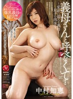 I Can't Call You Mom... - The Bodies Of A Stepmom And Her Son Get Wet With Lust- Tomoe Nakamura Download