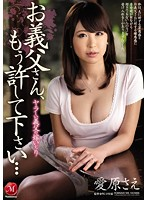 Dirty Stepfather Teases His Daughter-In-Law Father, Please Stop... Sae Aihara Download
