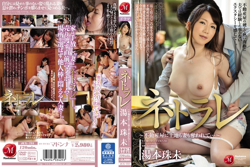 JUX-731 Cuckold -The Realtor Stole My Land And Wife...- Tamami Yumoto