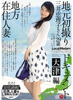 We Follow A Married Woman From The Country As She Does Her First Porn Shoot In Her Hometown Otsu Volume Eriko Mitsui Download