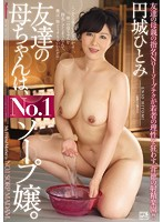 My Friend's Mom Is A No.1 Soapland Girl. Hitomi Enjoji Download