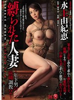 Tied Up Wives ~ Tied Up with Rope by Younger Men 2 ! Yuki Minakami Download