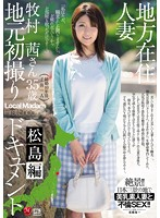 Married Woman in the country's Filmed for the First Time in Her Home Town Matsushima Compilation Akane Makimura Download