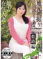 Wives In The Countryside Hometown First Time Shots Documentary Himeji Prefecture With Seiko Furukawa Download
