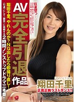 This Is Her Farewell To The AV World Chisato Shoda , Can We Fuck You? If The Scene's No Good, We're Shooting Again, Immediately! <She's Retiring> And Now She's Pushing Herself <To The Limit> In This 2 Hour Nonstop 3 Fuck Drama!! Download
