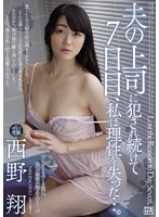 On The 7th Day Of Being Continuously Raped By My Husband's Boss, I Lost My Mind... Sho Nishino Download
