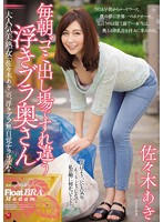 The Nip-Slipping Madam I See Every Morning When I Take Out The Trash. Aki Sasaki Download