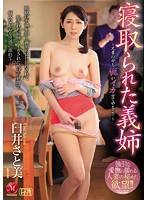 Cuckolding With My Sister-In-Law -I'll Make You Cum For My Brother Too! -Satomi Usui Download