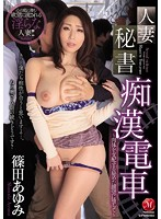 Married Secretary Gets Groped On A Train ~She Secretly Desires A Man To Conquer Her Body~ Ayumi Shinoda Download