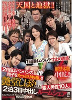 Her First Real Creampies!! Heaven And Hell!! Day 1: Titillating, Teasing Temptation! Day 2: Big Creampies!! Shihori Endo And 10 Amateur Men, 2 Nights And 3 Days, Creampie Room Sharing!! Download