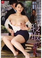 Forced To Cuckold In Front Of Husband... Maika Asai Download