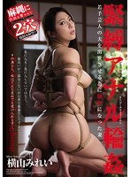 Tied-Up Anal Gang Bang. The Wife Who Sacrificed Herself For Her Husband's Comedy Career Mirei Yokoyama Download