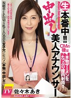 Raw Creampies! Beautiful Announcer Gets A Massive Load After This Commercial Break! Aki Sasaki Download