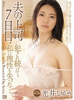 On The 7th Day Of Being Continuously Raped By My Husband's Boss, I Finally Lost My Mind... Hikari Mitsui Download