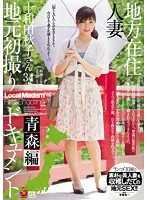 A Married Woman From The Country In Her First Time Shots Aomori Edition Akiko Towada Download