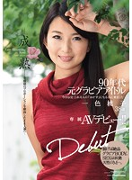 The Gravure Idol A 90s Era Former Celebrity In An Exclusive AV Debut!! She's Kept Her Figure From Her Glory Days And Became A Married Woman... Momoko Isshiki, Age 38 下載