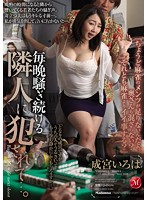 Raped By My Rowdy Neighbors... Iroha Narimiya Download