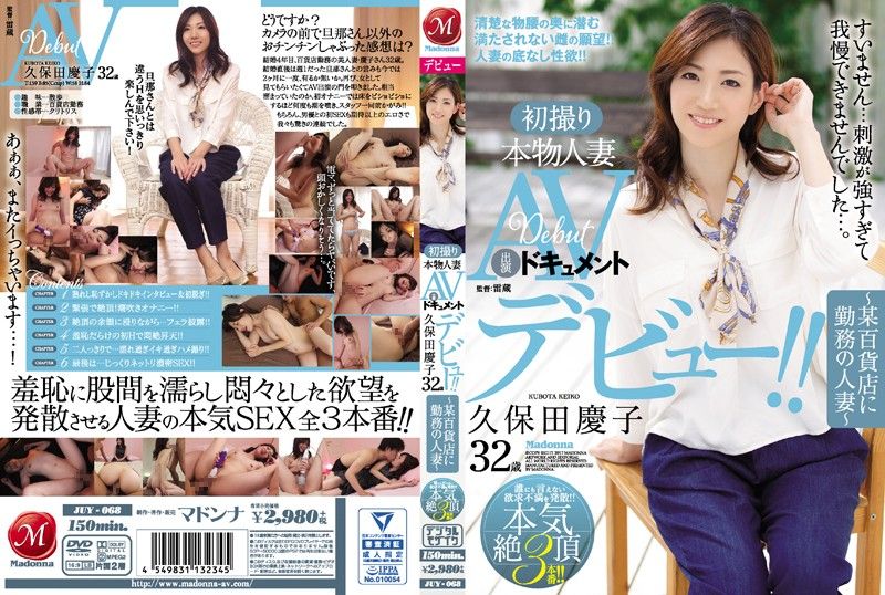 JUY-068 First Time Shots A Real Life Married Woman An AV Documentary Keiko Kubota, Age 32 A Married Woman Who Works At A Department Store