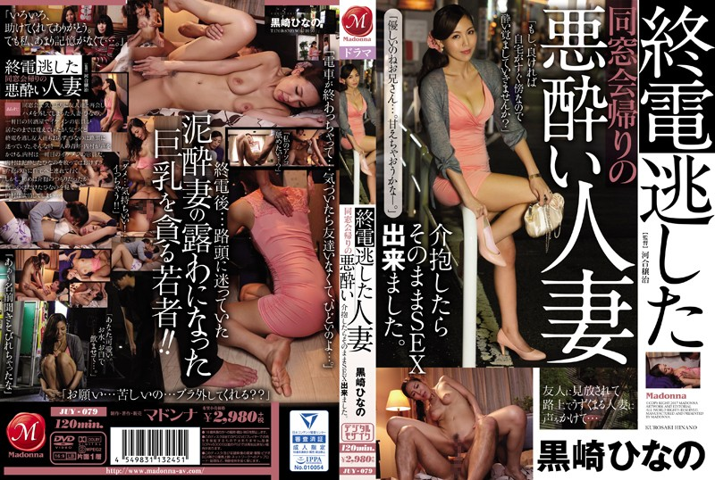 JUY-079 The Story Of A Drunk Married Woman Who Missed The Last Train Home After Her Class Reunion When I Let Her In To My Home She Let Me Fuck Her Too Hinano Kurosaki