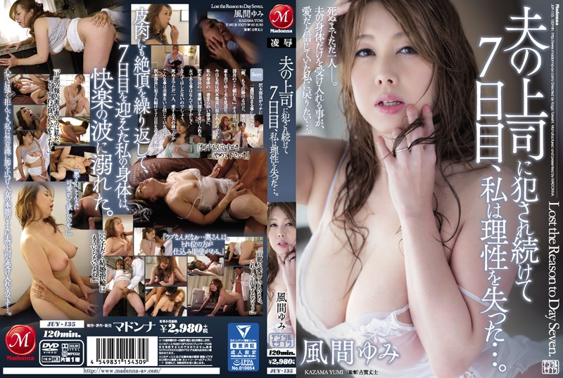 JUY-135 After Being Continuously Raped By My Husband's Boss, On The 7th Day, I Lost My Mind… Yumi Kazama