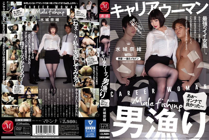 JUY-206 Career Woman Man Fishing Ah ~ Good At Onna ~ Nao Mizuki