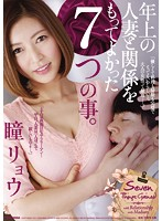 7 Great Relationships With Older Married Women. Ryo Hitomi Download