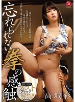 Fist Fuck Action With A Pretty Ass Wife Unleashed!! She Could Never Forget The Feeling Of Those Lovely Fists Aya Takashiro Download