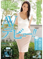 First Time Shots With A Real Married Woman An AV Debut Documentary A Tanned Married Woman Surfer Ren Kuroki, Age 30 Her AV Debut!! Download