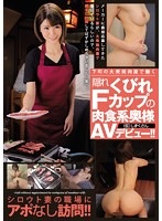 We Visited The Workplace Of An Amateur Wife Without An Appointment!! This F Cup Titty Housewife With A Small Waist Works At This Downtown Meat Shop And Is Secretly Hungering For Meat Too Shizuku (Not Her Real Name) In Her AV Debut!! Download