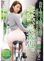 An Unforeseen Encounter with a Married Woman Who Shares My Route to and from Work Kanako Kase Download