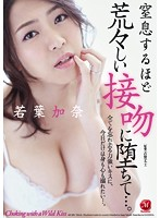 Falling For Hot, Passionate, Suffocating Kisses... Kana Wakaba Download