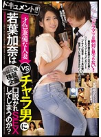 Document It!! A Variety Show Exclusive Actress Investigation A Genius Married Woman Will Kana Wakaba Be Seduced By A Pickup Artist For Sex? Download