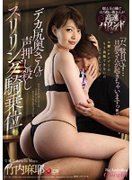 """""""N, No, Please Don't... My Husband Will Wake Up!!"""" A Big Ass Housewife Is Trying To Keep Her Voice Down During A Thrilling Cowgirl Session Maya Takeuchi Download"""