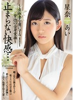 Endless Ecstacy... Virtuous Wife Captivated By The Corruption Of Full Body Love - Ai Hoshina Download