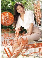 The Discovery Of A Forty-Something Married Woman At The Peak Of Womanhood!! A Ripe And Cute Housewife With An Amazing Ass Yuri Uchida , 37 Years Old Her AV Debut!! Download