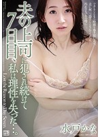 I Was Fucked By My Husband's Boss For 7 Straight Days, And On The 7th Day, I Finally Lost My Mind... Kana Mito Download