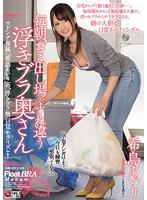 Every Morning I Pass By This Hot Housewife Whose Tits Are Peeking Out Of Her Bra As She Takes Out The Garbage Airi Kijima Download
