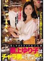 Document!! An Exclusive Actress Investigative Variety Special A Beautiful Married Woman On Camera Will Yuriko Mogami Let These Punks Seduce And Fuck Her? Download