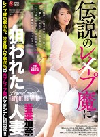 The Legendary Rapist Is Preying On A Housewife Kana Wakaba Download