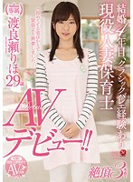 Married For 4 Years, With Classic Ballet Experience A Real Life Married Woman Nursery School Teacher Riho Watarase 29 Years Old Her AV Debut!! Download