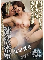 A Middle Aged Love Affair That Starts From The Bathtub Wet Secrets Maki Tomoda Download