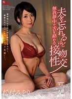 A Madonna Exclusive A Married Woman With A Short Bob Haircut No.2!! Hot Kissing Tongue Twisting Sex So Smoldering That She Forgets All About Her Husband Miori Matsumura Download