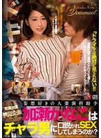 Documentary Time!! An Exclusive Actress Survey Variety Special A Daydream Loving Married Woman Dental Assistant Will Kanako Kase Get Seduced By This Horny Dog Into Sex? Download