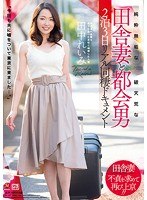 An Innocent And Pure Country Wife And A Rules-Breaking City Boy A 3 Day 2 Night Real Sex Life Documentary Reimi Tanaka Download