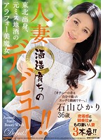 A Bewitching Almost Forty-Something Former Miss Local Sake Queen Beauty From The Tohoku Region A Married Woman Who Grew Up In A Brewery Hikari Ishiyama 36 Years Old Her AV Debut!! Download